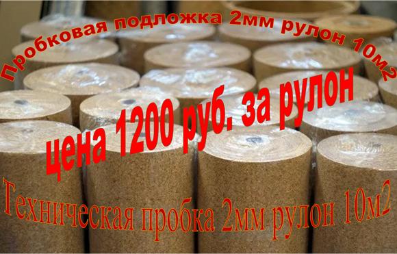 Прбка2мм АКЦИЯ